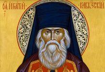 Icoana Sf. Ier. Ignatie Brianceaninov