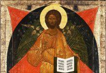 Mântuitorul Iisus Hristos, Fiul lui Dumnezeu, slavă, întrupare, icoană, Rusia