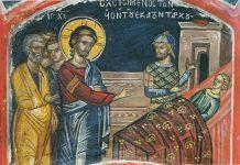 Vindecarea slugii sutașului, minune, duminica a IV-a după Rusalii