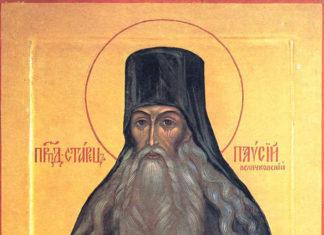 Sf. Paisie Velicikovski, icoană, Neamț