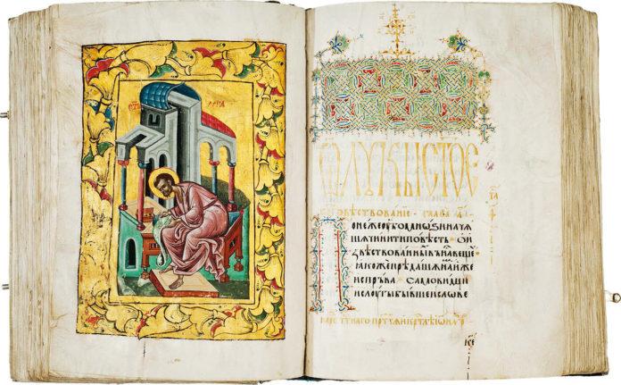 Tetraevanghel anonim, 1504–1507. Începutul Evangheliei după Luca (Mănăstirea Putna)