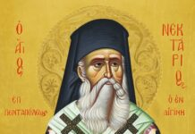 Sf. Ier. Nectarie