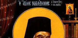 Sfântul Nicodim Aghioritul